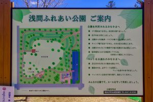 Layout of Asama Freai Park